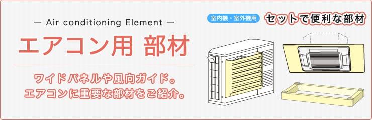エアコン用の部材をご紹介