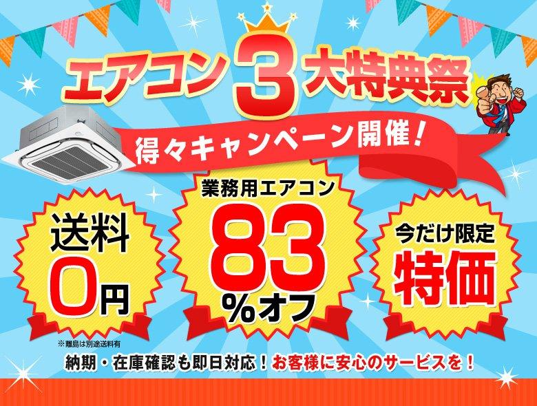 年末年始も大注目!エアコン3大特典祭!