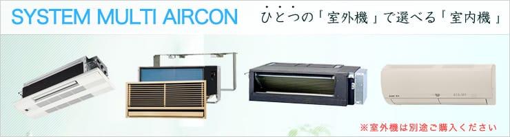 ハウジングエアコン システムマルチ室内機