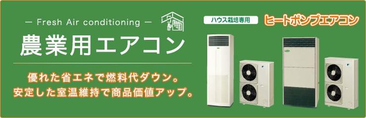 農業用エアコンを形状・メーカー別にご紹介