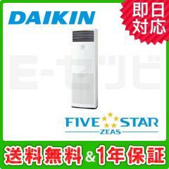 ダイキン 床置形 FIVE STAR ZEAS 2馬力 シングル