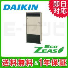 ダイキン 床置形 EcoZEAS 8馬力 シングル