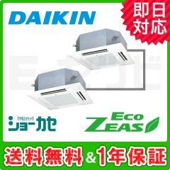 ダイキン 天井カセット4方向 ショーカセ EcoZEAS 4馬力 同時ツイン