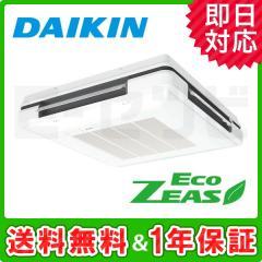 ダイキン 天吊自在形 ワンダ風流 EcoZEAS 1.5馬力 シングル