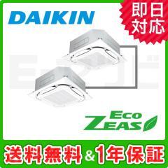 ダイキン 天井カセット4方向 S-ラウンドフロー EcoZEAS 10馬力 同時ツイン