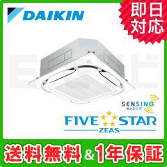 ダイキン 天井カセット4方向 S-ラウンドフロー FIVE STAR ZEAS 1.5馬力 シングル