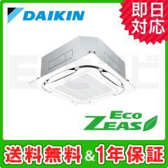 ダイキン 天井カセット4方向 S-ラウンドフロー EcoZEAS 5馬力 シングル