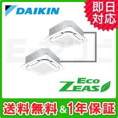 ダイキン 天井カセット4方向 S-ラウンドフロー EcoZEAS 6馬力 同時ツイン