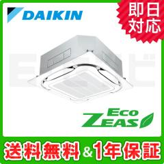 ダイキン 天井カセット4方向 S-ラウンドフロー EcoZEAS 6馬力 シングル