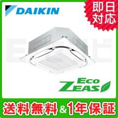 ダイキン 天井カセット4方向 S-ラウンドフロー EcoZEAS 3馬力 シングル