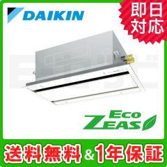 【在庫品薄】ダイキン 天井カセット2方向 エコダブルフロー EcoZEAS 1.5馬力 シングル
