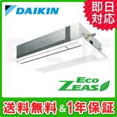 ダイキン 天井カセット1方向 シングルフロー EcoZEAS 1.5馬力 シングル