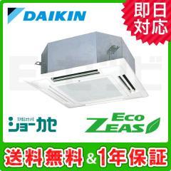 ダイキン 天井カセット4方向 ショーカセ EcoZEAS 2馬力 シングル