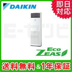 ダイキン 床置形 EcoZEAS 4馬力 シングル