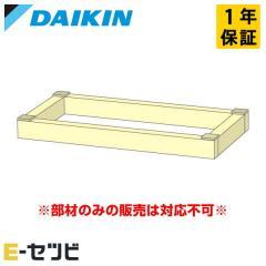 ダイキン 木台 床置形用 部材 業務用エアコン P112形