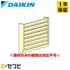 ダイキン 風向調整板 室外機用 部材 業務用エアコン