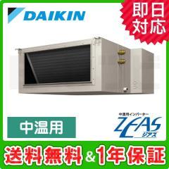 ダイキン 天井吊ダクト形 中温用インバーターZEAS 3馬力 シングル