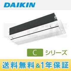 ダイキン Cシリーズ 天井埋込カセット形 シングルフロータイプ 18畳程度 シングル