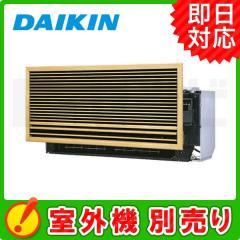 ダイキン システムマルチ室内機 壁埋込形 10畳程度
