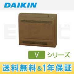 ダイキン Vシリーズ 本体カラー:ブラウン 床置形 12畳程度 シングル