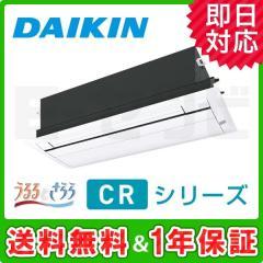 ダイキン CRシリーズ 天井埋込カセット形 シングルフロータイプ 20畳程度 シングル