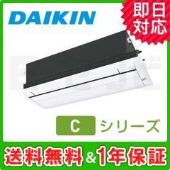 ダイキン Cシリーズ 天井埋込カセット形 シングルフロータイプ 20畳程度 シングル