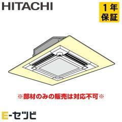 日立 ワイドパネル てんかせ4方向用 P28~P160形 部材 業務用エアコン