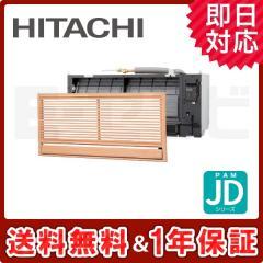 日立 壁埋込タイプ JDシリーズ シングル 14畳程度