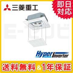 三菱重工 天井カセット4方向 HyperInverter 3馬力 シングル