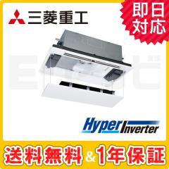 三菱重工 天井カセット2方向 HyperInverter 1.8馬力 シングル