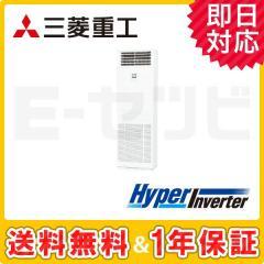 三菱重工 床置形 HyperInverter 6馬力 シングル