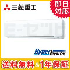 三菱重工 壁掛形 HyperInverter 2.5馬力 シングル