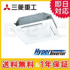 三菱重工 天井カセット4方向 HyperInverter 2.5馬力 シングル