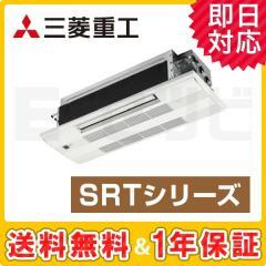 三菱重工 SRTシリーズ 小能力1方向天井カセット形 8畳程度 シングル