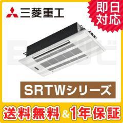 三菱重工 SRTWシリーズ 2方向天井カセット形 14畳程度 シングル