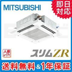 三菱電機 天井カセット4方向 スリムZR 3馬力 シングル