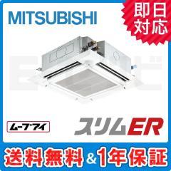 三菱電機 天井カセット4方向 スリムER 3馬力 シングル