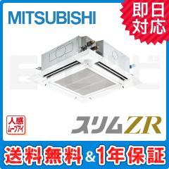 三菱電機 天井カセット4方向 スリムZR 4馬力 シングル