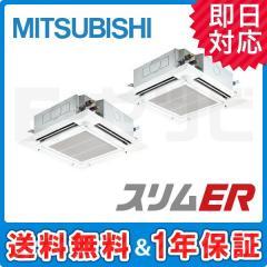 三菱電機 天井カセット4方向 スリムER 6馬力 同時ツイン