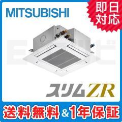 三菱電機 天井カセット4方向 コンパクト スリムZR 3馬力 シングル