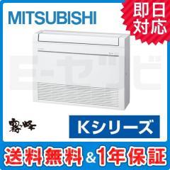 三菱電機 床置形 霧ケ峰 Kシリーズ シングル 20畳程度