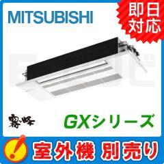三菱電機 1方向天井カセット形 霧ケ峰 GXシリーズ システムマルチ 室内ユニット 10畳程度