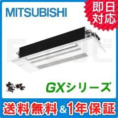 三菱電機 1方向天井カセット形 霧ケ峰 GXシリーズ シングル 10畳程度
