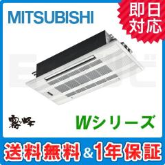 三菱電機 2方向天井カセット形 霧ケ峰 Wシリーズ シングル 20畳程度