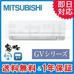 三菱電機 霧ケ峰 壁掛形 GVシリーズ 12畳程度 シングル