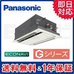パナソニック 2方向天井カセット形 Gシリーズ エコナビ 2.3馬力 シングル