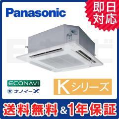 パナソニック 4方向天井カセット形 Kシリーズ エコナビ 2.3馬力 シングル