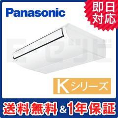 パナソニック 天井吊形 Kシリーズ 3馬力 シングル