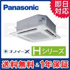 パナソニック 4方向天井カセット形 Hシリーズ 3馬力 シングル
