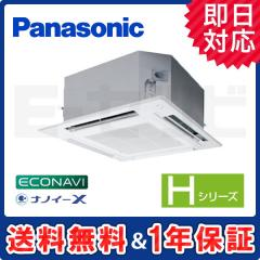 【在庫品薄】パナソニック 4方向天井カセット形 Hシリーズ エコナビ 4馬力 シングル